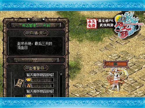 破天一剑私服网站,108十一神秘团队PK大赛活动发奖公告